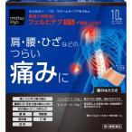 【第2類医薬品】東光クリエート matsukiyo ラクールテープFB5%α 10枚