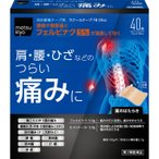 【第2類医薬品】東光クリエート matsukiyo ラクールテープFB5%α 40枚