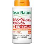 アサヒグループ食品株式会社 Dear−Natura カルシウム・マグネシウム・亜鉛・ビタミンD 180粒