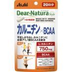 アサヒグループ食品株式会社 Dear−Natura Style カルニチン×BCAA 80粒