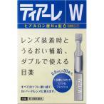 【第3類医薬品】オフテクス ティアーレW 0.5ml×30