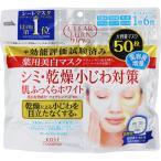 KOSEコスメポート クリアターン 薬用美白 肌ホワイト マスク 50枚 (医薬部外品)