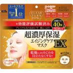 コーセー クリアターン 超濃厚保湿 マスク EX 40枚入