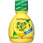 ポッカコーポレーション ポッカレモン100 70ml