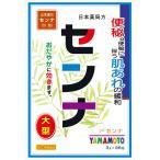 【指定第2類医薬品】山本漢方製薬 日本薬局方 センナ 3g×96H