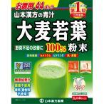 山本漢方製薬 大麦若葉粉末100% 44包