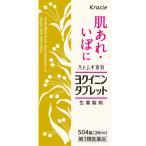 【第3類医薬品】クラシエ薬品 クラシエヨクイニンタブレット 504錠