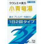 【第2類医薬品】クラシエ薬品 「クラシエ」漢方小青竜湯エキス顆粒SII 10包