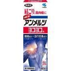 第3類医薬品 ニューアンメルツヨコヨコA 80mL