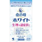 【第2類医薬品】小林製薬 女性薬 命の母ホワイト 360錠