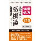 【第2類医薬品】阪本漢法製薬 阪本漢法の葛根湯エキス顆粒 21包