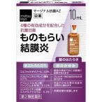 【第2類医薬品】ゼリア新薬工業 MKM マージナル抗菌AZ 10ml