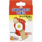 興和新薬 コーンプラスターワンタッチM 10枚 【第二類医薬品】