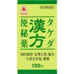 武田薬品工業 タケダ漢方便秘薬 120錠 【第二類医薬品】