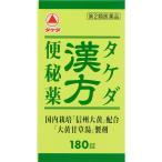 武田薬品工業 タケダ漢方便秘薬 180錠 【第二類医薬品】