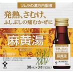 【第2類医薬品】ツムラ ツムラ漢方内服液麻黄湯 30mlX3