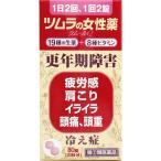 【指定第2類医薬品】ツムラ ツムラの女性薬「ラムールQ」 80錠