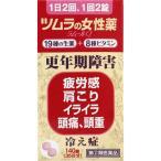 【指定第2類医薬品】ツムラ ツムラの女性薬「ラムールQ」 140錠