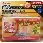ニチバン バトルウィン セラポアテープ 撥水 50mm幅 50MMX4.5M2個入