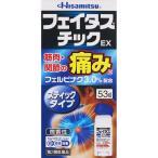 【第2類医薬品】久光製薬 フェイタスチック EX 53g