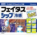 【第2類医薬品】久光製薬 フェイタス シップ 12枚