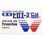 第一三共ヘルスケア ピロエース石鹸 70g(医薬部外品)
