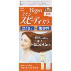 ホーユー ビゲン スピーディカラー 乳液 3 明るいライトブラウン 40G+60ML(医薬部外品)