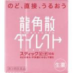 【第3類医薬品】龍角散 龍角散ダイレクトスティック ピーチ 16包