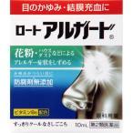 【第2類医薬品】ロート製薬 ロートアルガード 10ml