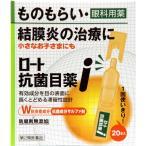 ロート製薬 ロート抗菌目薬I 0.5mL×20本 【第二類医薬品】
