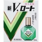 ロート製薬 新V・ロート 13mL 【第二類医薬品】