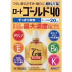 【第3類医薬品】ロート製薬 ロートゴールド40 20ml