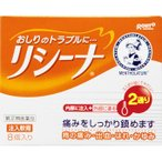 【指定第2類医薬品】ロート製薬 メンソレータムリシーナ注入軟膏 2.5g×8個