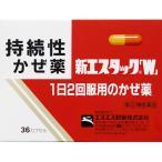 【指定第2類医薬品】エスエス製薬 新エスタック「W」 36カプセル