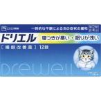 エスエス製薬 ドリエル 12錠 【指定第二類医薬品】