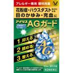 【第2類医薬品】大正製薬 アイリスAGガード 10ml