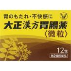 【第2類医薬品】大正製薬 大正漢方胃腸薬 12包
