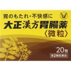 【第2類医薬品】大正製薬 大正漢方胃腸薬 20包