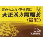 【第2類医薬品】大正製薬 大正漢方胃腸薬 32包