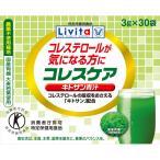 大正製薬 コレスケア キトサン青汁 3g×30袋
