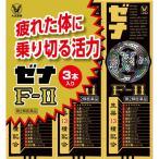 【第2類医薬品】大正製薬 ゼナF-II 50ml×3