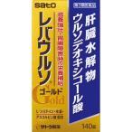 【第3類医薬品】佐藤製薬 レバウルソゴールド 140錠