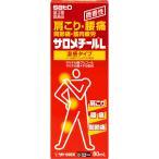 【第3類医薬品】佐藤製薬 サロメチールL 80ml