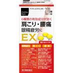matsukiyo アクティビタミンEX 270錠【第3類医薬品】