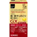 【第3類医薬品】matsukiyo アクティビタミンGX 90錠