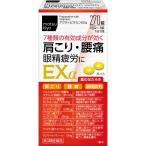 matsukiyo アクティビタミンEXα 270錠【第3類医薬品】