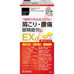 matsukiyo アクティビタミンEXα 450錠【第3類医薬品】