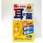 【第2類医薬品】原沢製薬工業 パピナリン 15ml