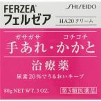 【第3類医薬品】資生堂薬品 フェルゼア HA20クリーム 80g
