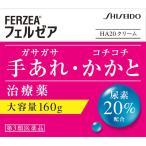【第3類医薬品】資生堂薬品 フェルゼア HA20クリーム 160g